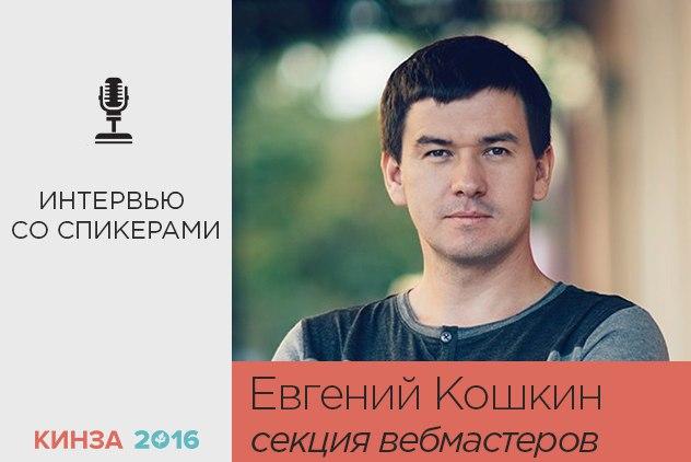 Евгений Кошкин - Кинза 2016